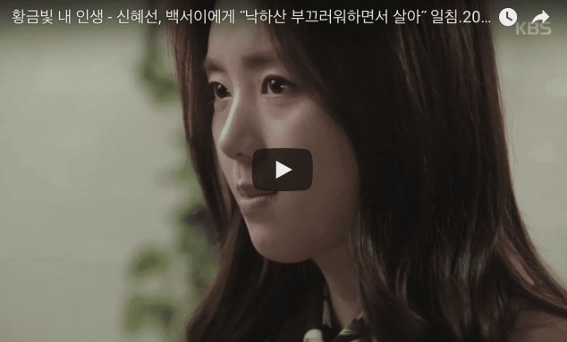 My Golden Life Ep 18 Love's silent footsteps | Park Sihoo 박시후