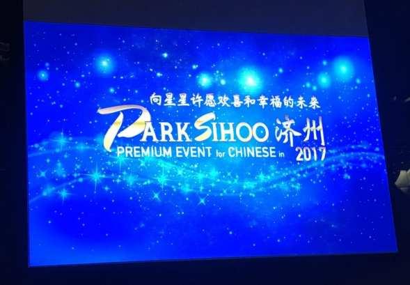 Park Sihoo