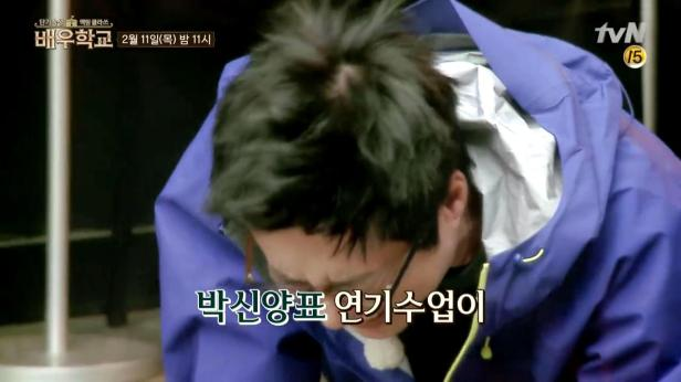 [배우학교] 2화 예고_201629205026