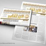 صحيفة صدى البرلمان