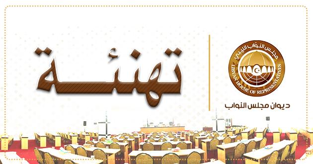 ديوان مجلس النواب يهنىء الشعب الليبي بمناسبة الذكرى الثامنة لثورة السابع عشر من فبراير