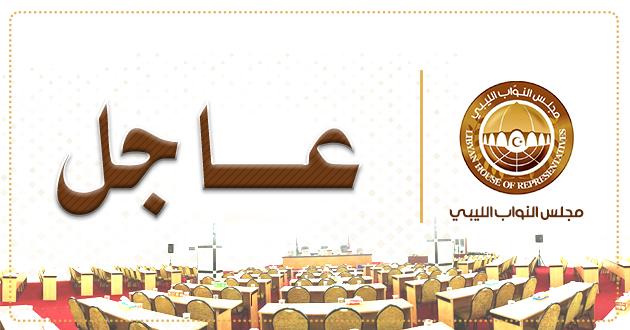 رئاسة مجلس النواب تدعو السادة الأعضاء لجلسة رسمية الإثنين القادم بمدينة بنغازي
