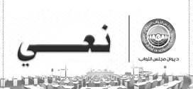 """رئيس ديوان مجلس النّواب الليبي ينعى الفنان الليبي العالمي """"علي الوكواك."""