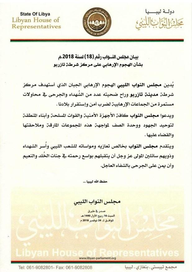 بيان مجلس النواب رقم 18 بشأن الهجوم الإرهابي على تازربو