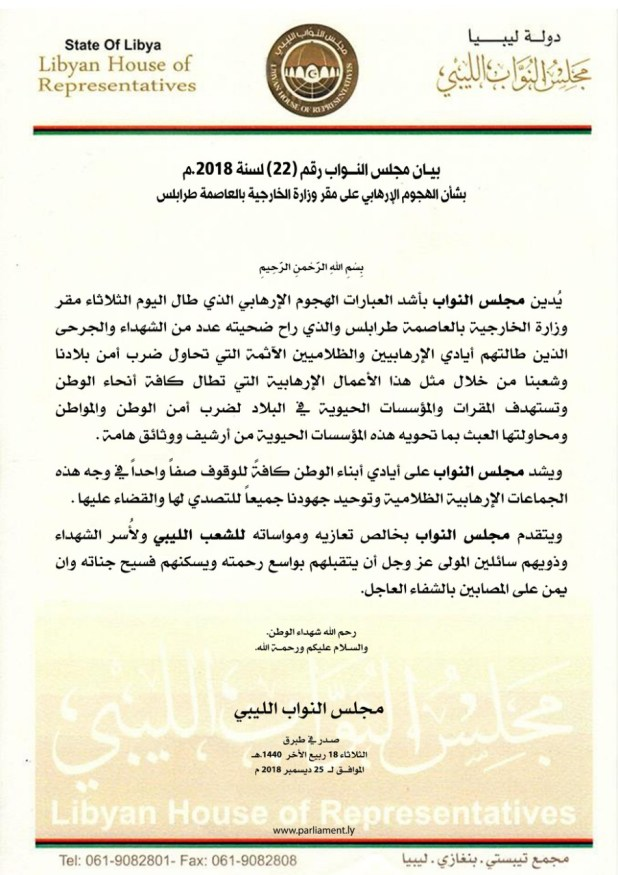 بيان مجلس النواب رقم 22 بشأن الهجوم الإرهابي بالعاصمة طرابلس