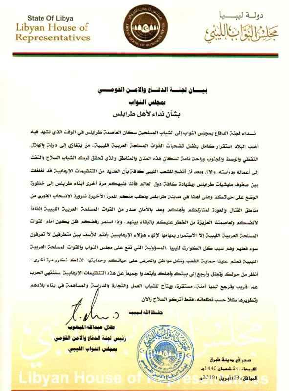 بيان لجنة الدفاع لأهل طرابلس