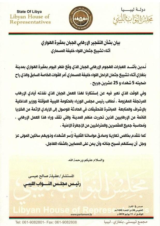 بيان الرئيس بشأن تفجير الهواري الإرهابي