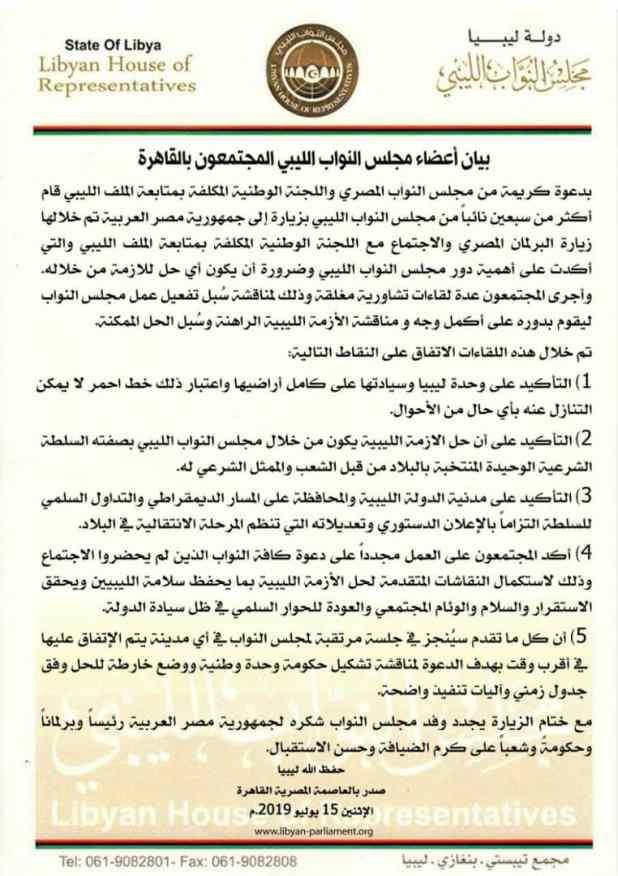 بيان النواب بالقاهرة 15 يوليو 2019