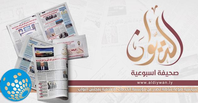 العدد (48) من صحيفة الديوان التي تصدر عن مؤسسة الخدمات الإعلامية بمجلس النواب