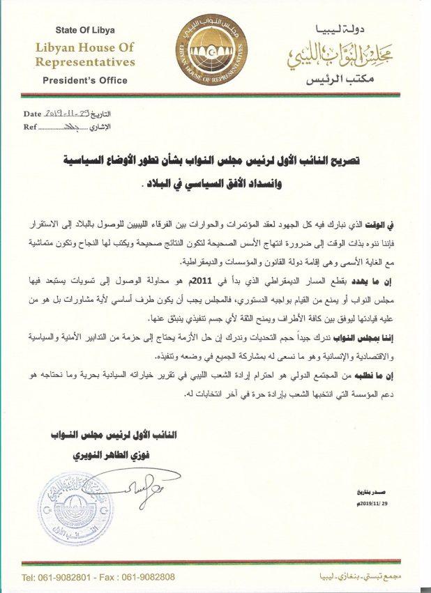 تصريح صحفي للنائب الأول 29.11.2019