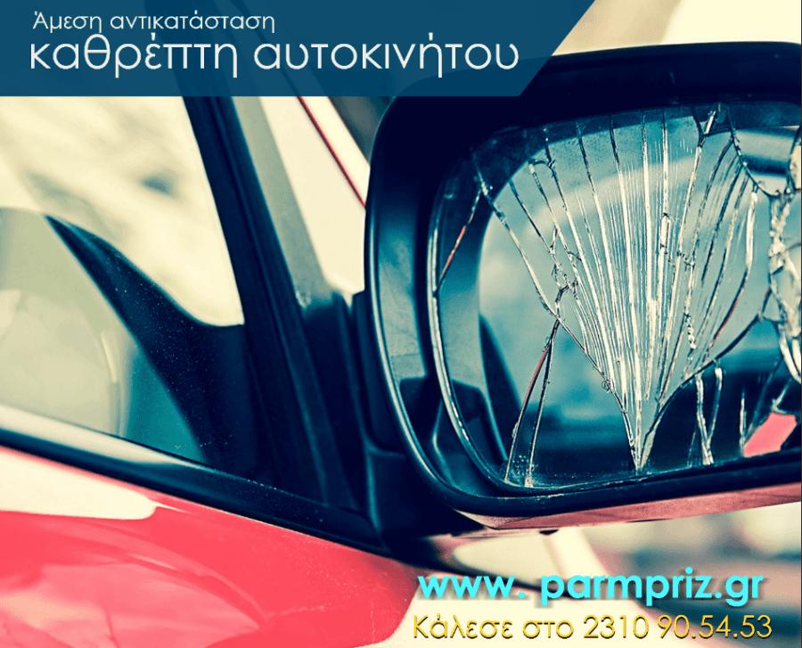 Καθρέπτες αυτοκινήτων