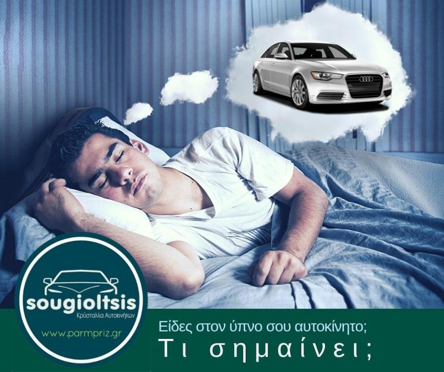"""Είδες στον ύπνο σου αυτοκίνητο; Τι σημαίνει; Αυτοκίνητα ονειρεύεσαι φίλε; Κάποιοι λένε πως αυτά που βλέπουμε στον ύπνο μας, είναι κάτι που ήδη έχουμε στο μυαλό μας ή κάτι που μας απασχολεί. Άλλοι λένε πως μας επηρεάζουν τυχαία γεγονότα στο υποσυνείδητο. Κάποιοι όμως, λένε ότι τα όνειρα προμηνύουν κάτι, σημαίνουν κάτι, μας προϊδεάζουν για κάτι που θα συμβεί. Τι λέει ο ονειροκρίτης για όσους ονειρεύονται αυτοκίνητα όμως; Τα αυτοκίνητα συνήθως θεωρούνται ως δείγμα του πλούτου και της κοινωνικής καταξίωσης του ιδιοκτήτη. Όσο πιο ακριβό το αυτοκίνητο, τόσο πιο πλούσιος είναι αυτός που ονειρεύεται. Πιο συγκεκριμένα όμως αν ονειρευτείς: • φανταχτερό άσπρο ή κόκκινο αυτοκίνητο θα έχεις ευτυχία, αλλά θα είναι προσωρινή. Εκμεταλλεύσου την τύχη σου όσο μπορείς γιατί σύντομα θα """"γυρίσει"""" • μαύρο αυτοκίνητο αρρώστια ή θάνατος στην οικογένεια • κίτρινο αυτοκίνητο Είναι πιθανό να συμπεριφερθείς απρεπώς είτε στους φίλους σου είτε στους γονείς σου είτε στον εργασιακό σου χώρο. • Λιμουζίνα Αν είσαι άντρας και ονειρευτείς ένα πολύ μεγάλο αυτοκίνητο (λιμουζίνα) τότε σημαίνει ότι σε απασχολεί κάποιο ζήτημα σχετικά με το σεξ ή νιώθεις ανασφάλεια κατά τη διάρκειά του. • κάθεσαι στο τιμόνι ενός αυτοκινήτου και τρέχεις πολύ γρήγορα Οι συνθήκες είναι ευνοϊκές για να πραγματοποιήσεις τα σχέδια σου και να κάνεις την αλλαγή που ήθελες σε κάποια υπόθεσή σου. Μη βιαστείς όμως γιατί μπορεί να συμβεί κάποιο ατύχημα... • σε καλούν σε ένα άγνωστο αυτοκίνητο Θα κάνεις σύντομα κάποιο ταξίδι. Είτε θα πας κάπου δηλαδή είτε θα ξεκινήσει μια νέα """"περιπέτεια"""" στη ζωή σου, ερωτική ή επαγγελματική. • σε τράκαρε κάποιος Η ευχαρίστηση που περιμένεις εδώ και καιρό δεν θα έρθει. Για παράδειγμα, αν είσαι ανύπαντρη γυναίκα και ονειρευτείς να σε τρακάρουν σημαίνει ότι θα αργήσεις να ντυθείς νύφη. Αν είσαι παντρεμένη και θέλεις παιδί, το όνειρο με τρακάρισμα σημαίνει ότι θα αργήσεις να μείνεις έγκυος. • γλύτωσες από το αυτοκίνητο κάποιου άλλου Σύμφωνα με τον ονειροκρίτη σημαίνει ότι πρέπει να αποφύγεις κάποιον που θε"""