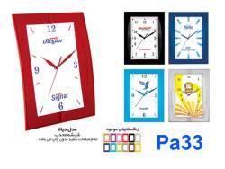 ساعت دیواری تبلیغاتی PA33