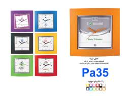 ساعت دیواری تبلیغاتی PA35