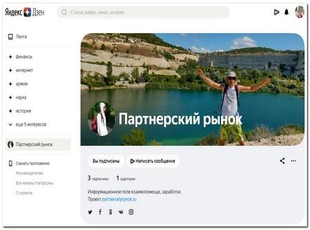 Заработок на Яндекс.Дзен