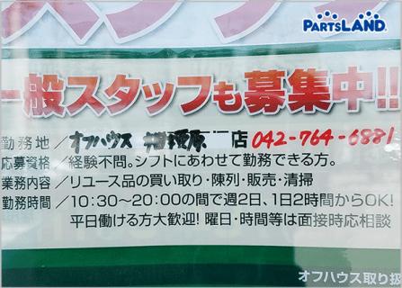求人!| オフハウス 相模原田名店