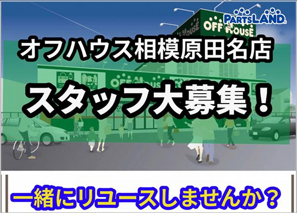 スタッフ募集★| オフハウス 相模原田名店