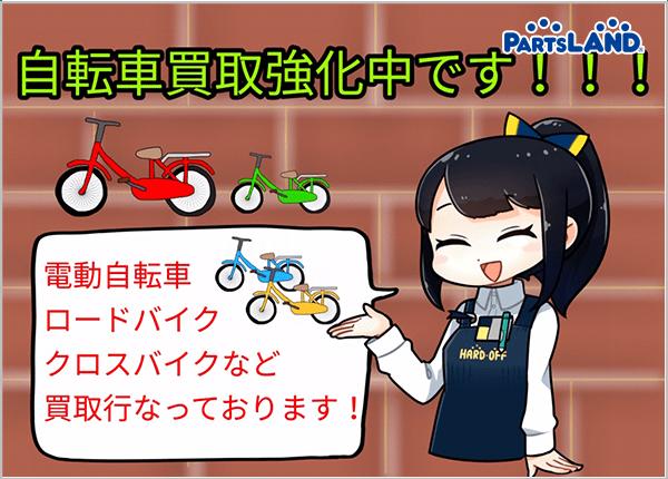 自転車買い取り強化中です!!!| ガレージオフ 八王子堀之内店