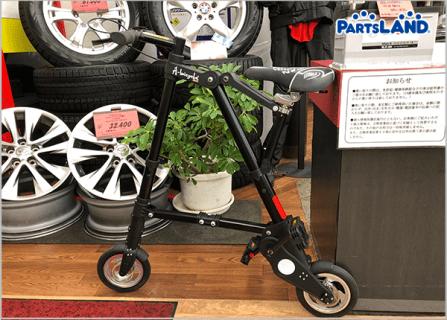 A-bicycle Rord 折り畳みバイスクル 持ち運びはバックで♪| ガレージオフ 八王子堀之内店