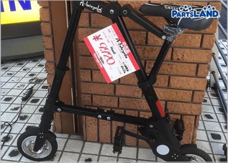 A-bicycle 折り畳み自転車  ガレージオフ 八王子堀之内店