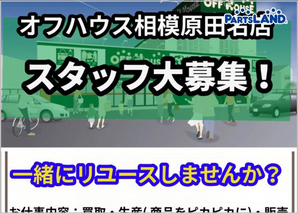 スタッフ募集| オフハウス 相模原田名店