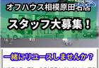 今、話題の!!!| オフハウス 湘南平塚店