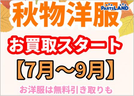 秋物のお洋服スタート!  オフハウス 相模原田名店