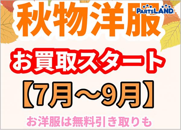 秋物のお洋服スタート!| オフハウス 相模原田名店