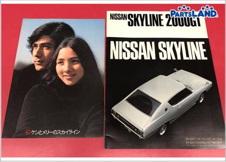NISSAN ケン&メリー SKYLINE ケンメリ 当時物 カタログ| ガレージオフ 八王子堀之内店