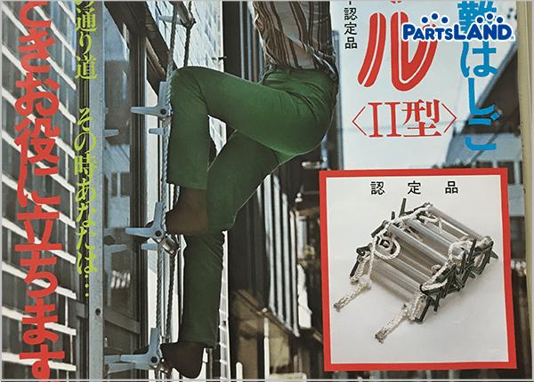 避難はしご オリールⅡ型| ガレージオフ 湘南平塚店