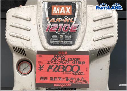 MAX AK-HL1210E エアコンプレッサー 41気圧 マキタ| ガレージオフ 秦野店