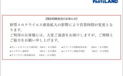 営業時間の変更について| オフハウス 湘南平塚店