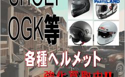 ヘルメット買い取り強化中!| ガレージオフ 八王子堀之内店