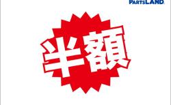 トレーディングカード 半額セール開催中!|ホビーオフ 秦野店