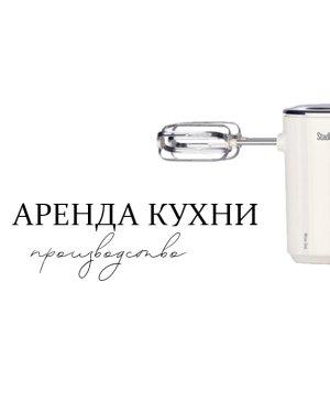 АРЕНДА КУХНИ
