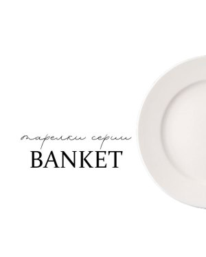 Тарелки серии Banquet