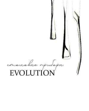 Серия Evolution