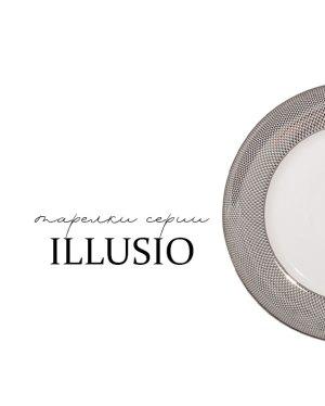Тарелки серии Illusio