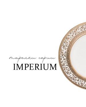 Тарелки серии Imperium