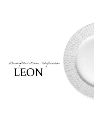Тарелки серии Leon