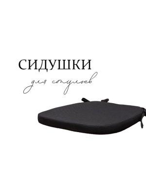 Сидушки для стульев