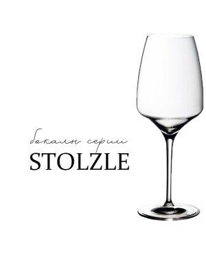 Бокалы Stolzle