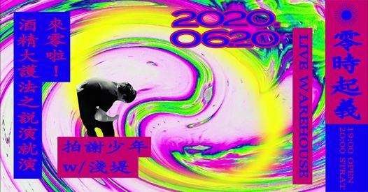 高流「零時起義」 後疫情時代用音樂來集氣