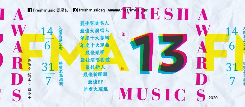 新加坡Freshmusic Awards百合花、吳青峰大滿貫入圍 最佳女演唱人呈現死亡之組競爭激烈