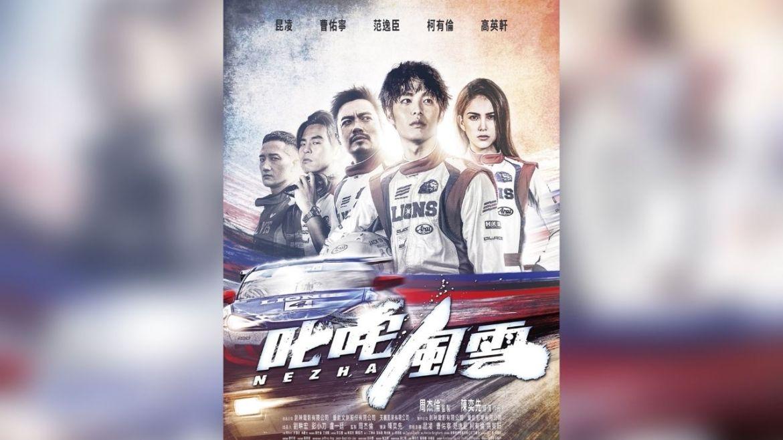 《叱咤風雲》正式預告曝光 范逸臣遭高英軒衝撞翻車畫面驚悚
