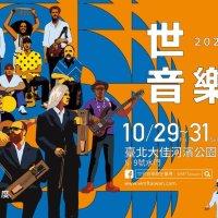 2021最吸睛的世界音樂節 10/29~31嗨翻大佳河濱公園