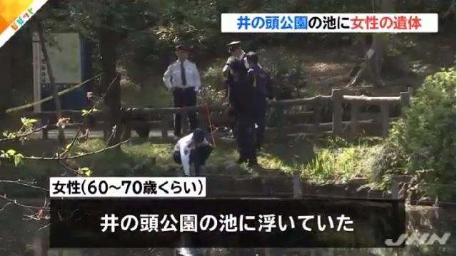 【速報】井の頭公園の池で女性の遺体を発見…一体何が?【東京・三鷹市】