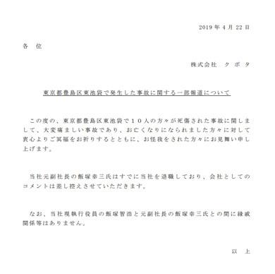 「池袋暴走事件の加害者・飯塚幸三の息子はクボタ執行役員」デマ拡散!名指しされた役員が否定