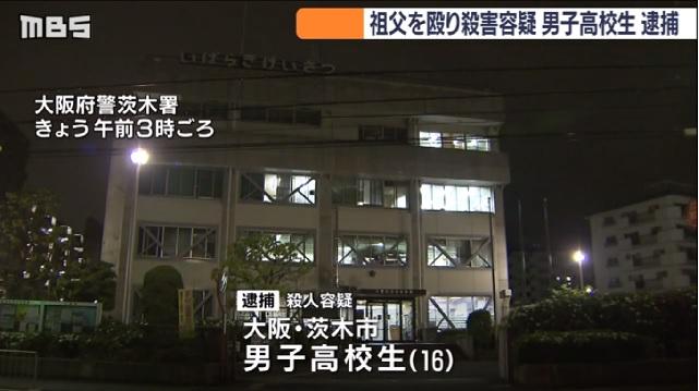 【家庭内殺人事件】75歳祖父を殴り殺害した16歳の男子高校生を逮捕【大阪府茨木市】