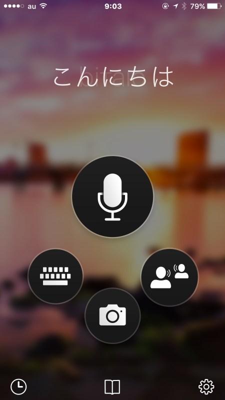 Microsoft Translator iOS